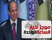 موجز الساعة 1 ظهرا ..الرئيس السيسي يشهد الندوة التثقيفية الـ31 للقوات المسلحة