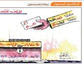 كاريكاتير.. تونس.. إيد واحدة أمام صناديق انتخابات الرئاسة