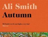 قرأت لك.. الخريف رواية آلى سميث عن الفن التشكيلى وأزمة البريكست