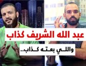 مع حسن مجدى.. عبد الله الشريف كذاب واللي بعته كذاب.. وهذا الدليل