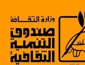 """صندوق التنمية الثقافية يعلن مد فترة الاشتراك بمبادرة """"صنايعية مصر"""""""