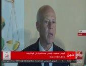 قيس سعيد: الدولة التونسية مستمرة ونعى تماما حجم المسؤولية