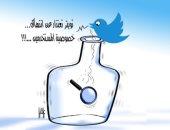 كاريكاتير الصحف الإماراتية.. تويتر تعتذر عن انتهاك الخصوصية