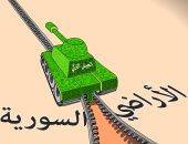 كاريكاتير.. العدوان التركى يشق صف الأراضى السورية