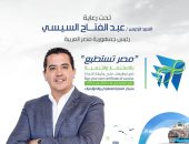 """الهجرة: مصريون حققوا قصص نجاح بالقارة السمراء يشاركون فى""""مصر تستطيع"""""""