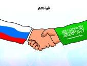 كاريكاتير الصحف السعودية.. قمة الكبار بين المملكة و روسيا