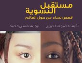 """العربى تصدر الترجمة العربية لـ """"مستقبل النسوية.. قصص نساء من حول العالم"""""""