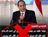 """""""اليوم السابع"""" يحذر من صفحة تنتحل اسم المؤسسة لنشر أكاذيب وشائعات"""
