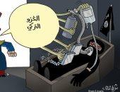 كاريكاتير الصحف الإماراتية.. العدوان التركى ينعش بقايا داعش بسوريا
