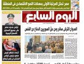 اليوم السابع: العدوان التركى سافر ومن حق السوريين الدفاع عن النفس