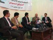 """تنسيقية شباب الأحزاب والسياسيين تشارك فى مؤتمر """"سد النهضة"""" غداً"""