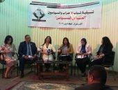 حزب التجمع: مشروع قانون المشروعات الصغيرة يهدف لتمكين المرأة اقتصاديًا