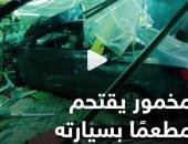 فيديو مروع لاقتحام سائق مخمور لمطعم بالمغرب وإصابة الزبائن بجروح