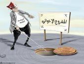 كاريكاتير الصحف الإماراتية.. المشروع الإخوانى يقود السياسة التركية إلى الصرف الصحى