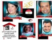 التفاصيل الكاملة لملتقى القاهرة الدولي للمسرح الجامعي في دورته الـ 2