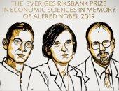 """علماء بدرجة خبراء اقتصاد.. اعرف القصة الكاملة لفوز هؤلاء بـ""""نوبل للاقتصاد"""""""