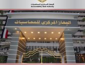 المركزى للمحاسبات يشارك بورشة للمنظمة العربية للأجهزة العليا للرقابة المالية بتونس