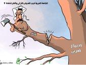 كاريكاتير الصحف السعودية.. قطر تقطع علاقتها بالإجماع العربى