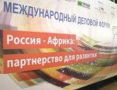 """تعرف على موعد انطلاق و موضوعات المنتدى الاقتصادى """"الروسى الأفريقى"""""""
