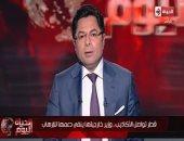 """فيديو.. خالد أبو بكر رداً على تصريحات وزير خارجية قطر: """"بارع فى الكذب"""""""