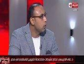 """خبير اقتصادى لـ""""خالد أبو بكر"""": الدولة حققت انجازات غير مسبوقة بملف الاستثمار"""