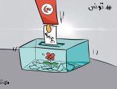 كاريكاتير الصحف الكويتية.. نجاح ديمقراطية الانتخابات التونسية