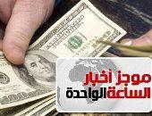 موجز أخبار الساعة 1 ظهرا .. الدولار يواصل انخفاضه أمام الجنيه المصرى ويسجل 16.16 جنيه