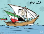 كاريكاتير الصحف الكويتية.. فرحة الشعب الكويتى بعودة الأمير