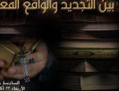 الأعلى للثقافة يناقش تجديد الخطاب الدينى بدار الوثائق فى الفسطاط