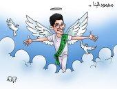 محمود البنا شهيد الشهامة.. فى كاريكاتير اليوم السابع