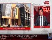 """عصام شلتوت يعلق على تأجيل مباراة القمة.. ويوجه رسالته لـ""""عمرو الجناينى"""""""