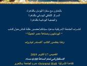 """حلقة نقاشية حول كتاب """"اليونانيون وصناعة مصر الحديثة"""" بالجامعة الأمريكية.. الخميس"""