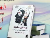 """المركز الدولى للكتاب ينظم ندوة لمناقشة """"المستقبل الشائك"""" لزين عبد الهادى.. الليلة"""