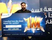 مطارات أبوظبى تعلن الفائز بجائزة المليون درهم فى ختام حملتها