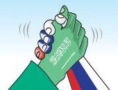 كاريكاتير الصحف السعودية.. تعاون مشترك بين روسيا و المملكة