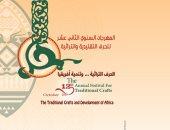 انطلاق مهرجان الحرف التراثية فى مركز محمود مختار 24 أكتوبر