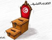 كاريكاتير الصحف الإماراتية.. ديمقراطية الانتخابات التونسية تصل إلى كرسى الرئاسة