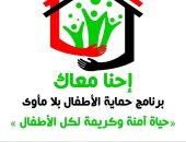 التضامن: رعاية 23 ألف طفل بلا مأوى خلال عامين فى 13 محافظة