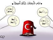 """استهزاء ترامب من أردوغان فى كاريكاتير """"اليوم السابع"""""""