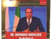 نائب رئيس البنك الدولى: تمويل التنمية المستدامة يدعم الابتكار والشمول المالى