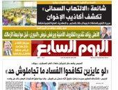 شائعة «الالتهاب السحائى» تكشف أكاذيب الإخوان.. غدا على اليوم السابع