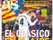 """""""الكلاسيكو فى خطر"""".. تأجيل مباراة برشلونة والريال حديث صحافة إسبانيا"""