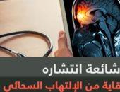 فيديو معلوماتى.. 7 خطوات للوقاية من الالتهاب السحائى