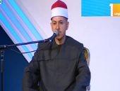 """بدء حفل تخرج الدفعة الأولى """"طب القوات المسلحة"""" بقراءة القرآن الكريم"""