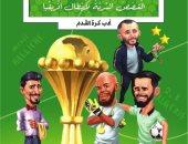 """""""القصص السرية لأبطال أفريقيا"""".. كتاب جديد لتوثيق إنجاز منتخب الجزائر"""