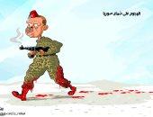 كاريكاتير الصحف السعودية.. أردوغان يقتل الشعب السورى