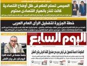"""خطة الجزيرة لتضليل الرأى العام العربى.. غدا بـ""""اليوم السابع"""""""
