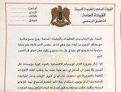 القيادة العامة للجيش الليبى تشدد على أهمية حل المليشيات المسلحة ونزع سلاحها