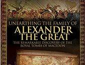 """قرأت لك.. """"اكتشاف عائلة الإسكندر الأكبر"""" كتاب يفتش فى تاريخ الأسرة ومقابرها"""