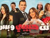 """رفع فيلم """"أنت حبيبى وبس"""" من السينمات بعد تذيل قائمة أفلام 2019"""
